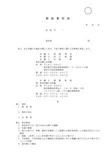 Like a rolling bean (new) 出来事録-委任状