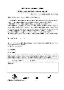 Like a rolling bean (new) 出来事録-原告団およびサポーター名簿用個人票
