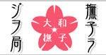 大和撫子 Official Web Site~撫子ラジヲ局