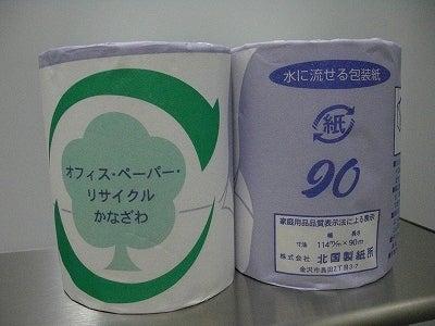 NEC特選街情報 NX-Station Blog-ナナオのトイレからエコを語る