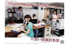脚本家・演出家 ブラジリィー・アン・山田の活動日記「汁だし」-片思い