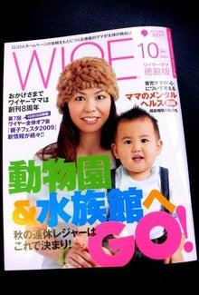 $原田剛オフィシャルブログ「ワイヤーママ社長日記」Powered by Ameba-ワイヤーママ
