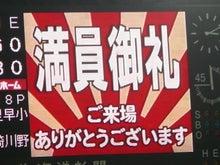 「試される大地北海道」を応援するBlog-満員御礼