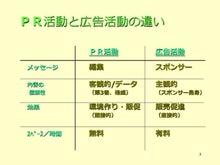 【観光立国&地域活性・日本のブランド化】          「アジアが憧れるアジア、JAPAN」へ
