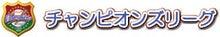 ヘタッピ草野球チーム-yychampions