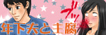 $【漫画】年下夫と主腐~Web婚活で結婚!~-バナ-2