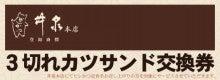 井泉本店 -3切サンドクーポン
