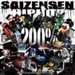 State-Of-Da-Art Official Blog-saizensen
