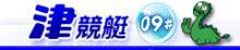 津競艇ホームページ