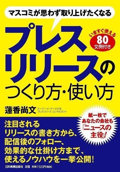 PRアイディア直売所 ~作って売るから安い~-Releasebook-design.jpg