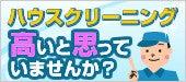 「墨田区・リフォームなら!セイワビルマスター」 ハウスクリーニング