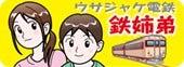 $ウサジャケ電鉄非電化区間【鉄4コマ】-バナー170 border=