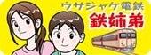 $【漫画】年下夫と主腐~Web婚活で結婚!~-とうさいさん