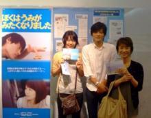 「ぼくうみ」サポーターズ・ブログ-006_淳ちゃん&キムキム&ぼんちゃん