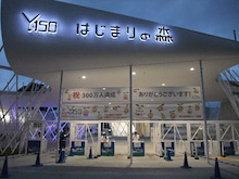 かっちゃんの日記-開国博(1)