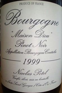 個人的ワインのブログ-Bourgogne Maison Dieu Nicolas Potel 1999