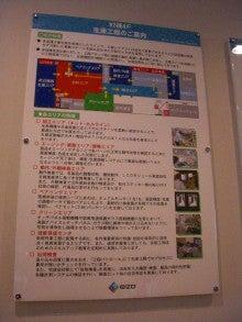 NEC特選街情報 NX-Station Blog-EIZO 本社工場4F 少量多品種製造工程