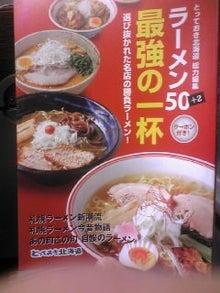 ラーメン王こばのブログ-Image308.jpg