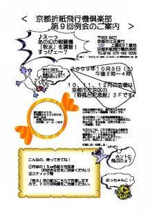 京都折紙飛行機倶楽部 公式ブログ-10月例会案内