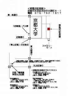 京都折紙飛行機倶楽部 公式ブログ-10月例会地図