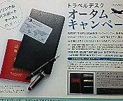 ダイナース プレミアムなブラックカード取得ブログ       アメックス プラチナの特典-シティカード トラベルデスク