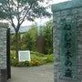 旧正田邸跡
