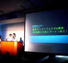 原田剛オフィシャルブログ「ワイヤーママ社長日記」Powered by Ameba-徳島ラーメン