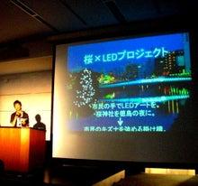 原田剛オフィシャルブログ「ワイヤーママ社長日記」Powered by Ameba-LED