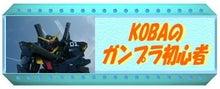 KOBAのガンプラ初心者