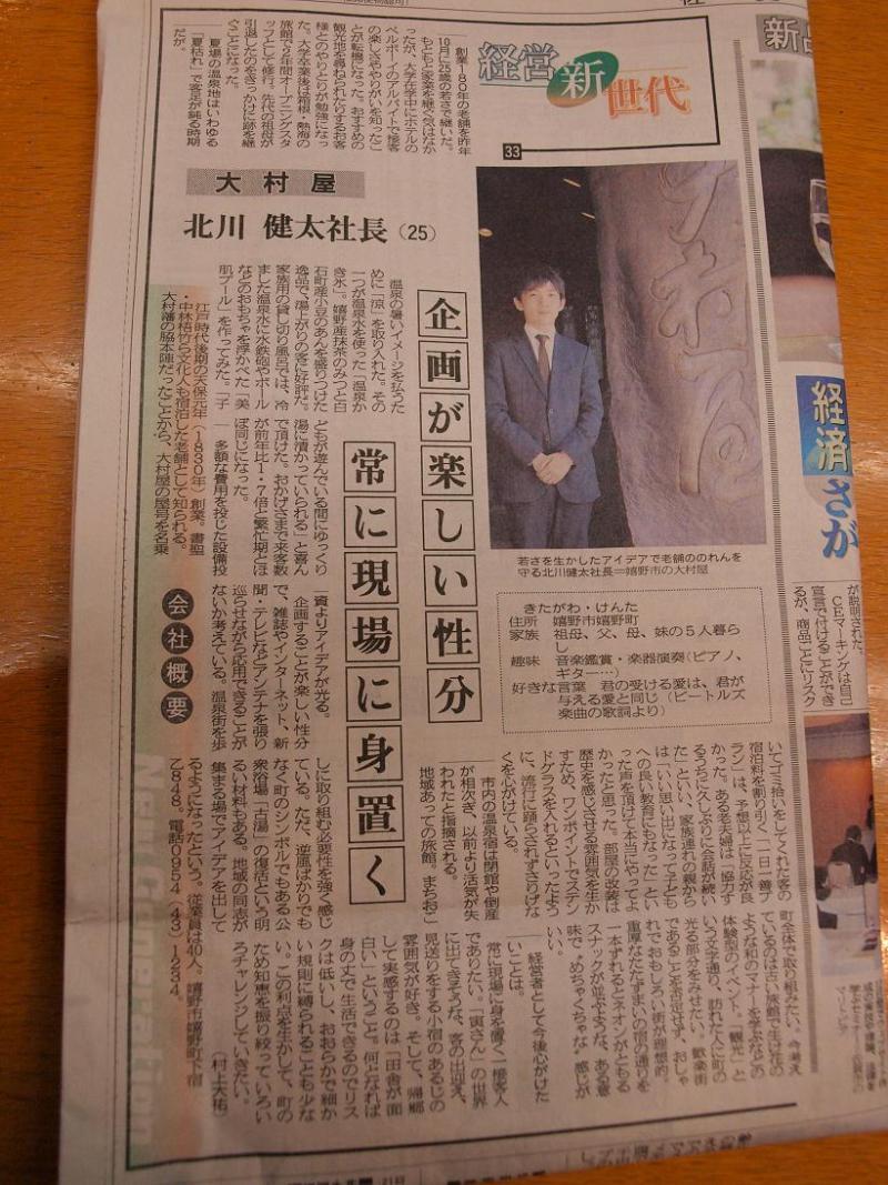 嬉野温泉 旅館大村屋~若旦那ブログ~