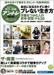 渋谷区 恵比寿 の駅前 税理士のブログ-アントレ