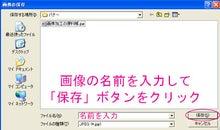 画像加工の便利帳-4_ファイル名を入力して保存