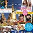 10月イベント☆横浜…