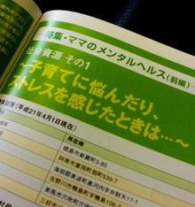 原田剛オフィシャルブログ「ワイヤーママ社長日記」Powered by Ameba-育児ストレス