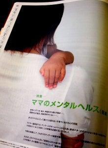 原田剛オフィシャルブログ「ワイヤーママ社長日記」Powered by Ameba-メンタルヘルス