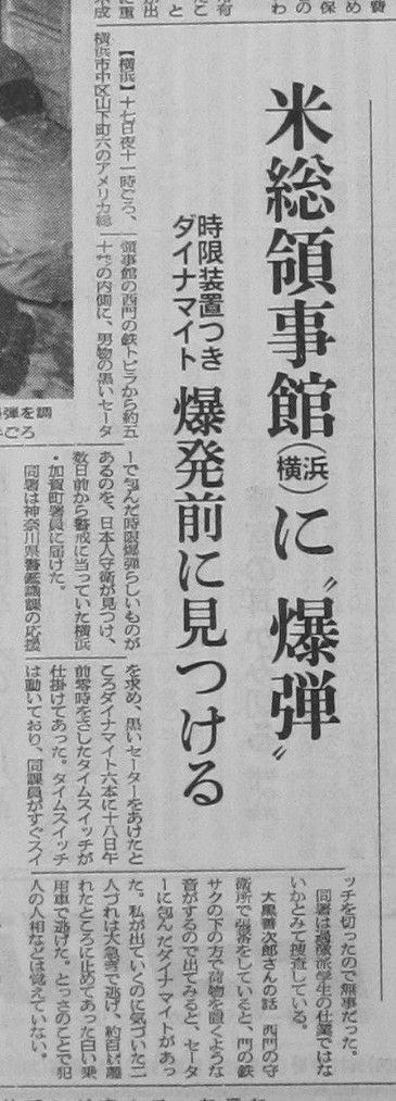 連合赤軍事件スクラップブック (あさま山荘事件、リンチ殺人事件、新聞記事)1969年11月 連続爆弾闘争(革命左派)