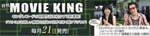 ミック入来のブロッグンロール日記-王様TV