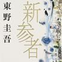 本『新参者』東野圭吾