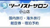 国内旅行・海外旅行・航空券・宿泊予約は国際ツーリストサロン小山店へ!
