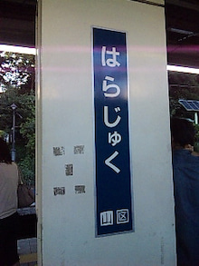 韓国料理サランヘヨ♪-090925_155007.jpg