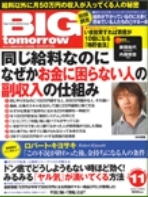 BIG tomorrow 2009年11月号