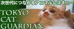 愛しい大切な命-東京キャットガーディアン