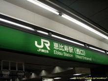 スノーキーのブログ-恵比寿駅