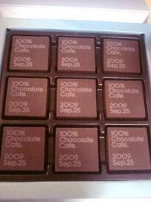 プチ大家族の日常。-365日のチョコレート