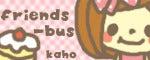 新し物好き黄色いぞうの徒然日記-friends-bus☆Kaho's Illustration diary