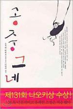 韓国人オット観察日記-空中ブランコ