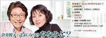 奈美ファーム 奈美悦子オフィシャルブログ Powered by Ameba-ラジオ1