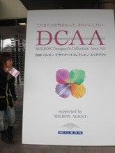 エマ美容室の[チョキ×チョキ日記]-DCAA