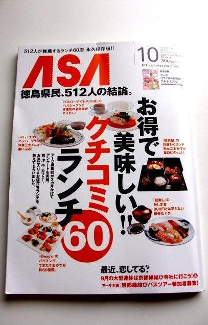 原田剛オフィシャルブログ「ワイヤーママ社長日記」Powered by Ameba-ASA