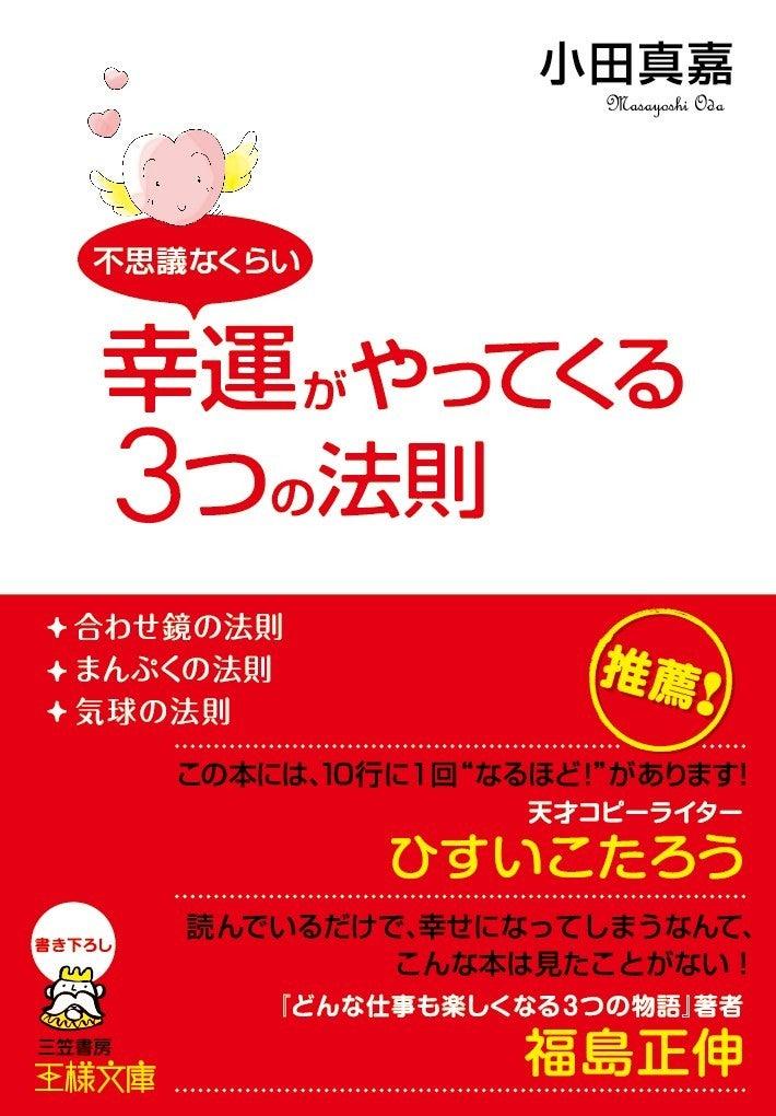 小田真嘉「成長のヒント」人生・仕事の潮流が変わる秘密と秘訣-不思議なくらい幸運がやってくる3つの法則
